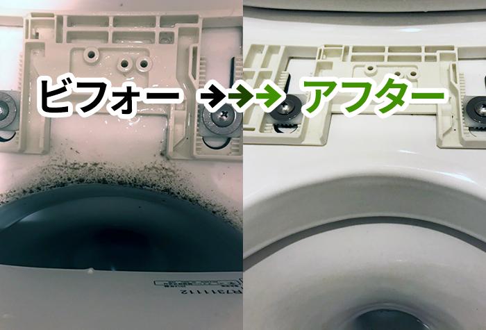 トイレ掃除 パーフェクトグリーン